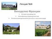 Лекция №4 Виноделие Франции История производства Классификация французских