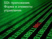 SDI- приложения Форма и элементы управления SDI