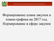 Департамент государственного заказа Томской области Формирование плана закупок