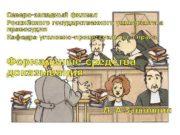 Северо-западный филиал Российского государственного университета правосудия Кафедра уголовно-процессуального