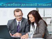 Служебно-деловой этикет Основные положения служебно деловой этики