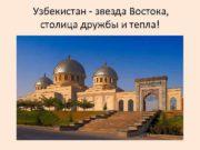 Узбекистан — звезда Востока столица дружбы и