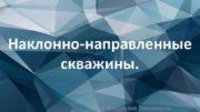 Наклонно-направленные скважины Автор-Владислав Тихомиров Скважины для которых