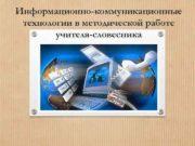 Информационно-коммуникационные технологии в методической работе учителя-словесника Возможности