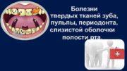Болезни твердых тканей зуба пульпы периодонта слизистой оболочки