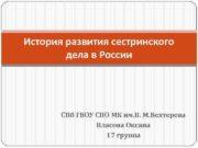 История развития сестринского дела в России СПб ГБОУ