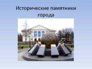 Исторические памятники города В городе Череповец очень