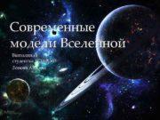 Современные модели Вселенной Выполнила студентка ТС 01 1503 Зонова