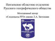 Пензенское областное отделение Русского географического общества Молодежный центр