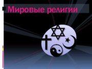 Мировые религии В наше время существует великое