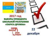 2017 год ВЫБОРЫ ПРЕЗИДЕНТА ШКОЛЬНОЙ РЕСПУБЛИКИ ПАРУСА ДРУЖБЫ