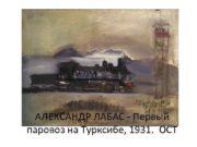 АЛЕКСАНДР ЛАБАС — Первый паровоз на Турксибе 1931