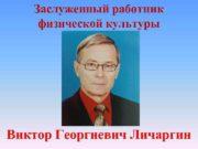 Заслуженный работник физической культуры Виктор Георгиевич Личаргин