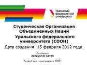 Студенческая Организация Объединенных Наций Уральского федерального университета (СООН)