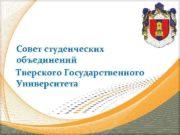 Совет студенческих объединений Тверского Государственного Университета Тверской