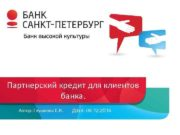 Партнерский кредит для клиентов банка Автор Глушкова Е