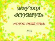 МБУ ДОЛ ИЗУМРУД ГОРОД ДЕТСТВА 2016 Fokina Lida