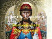 Дмитро Донський Великий князь Московський Народження і його