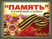 Семейный альбом Арышев Пётр Анисимович Арышева Ангелина Ивановна