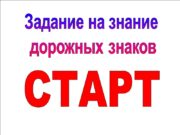 Задание на знание дорожных знаков СТАРТ Вопрос №