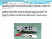 Электрофорез от электро- и др -греч —