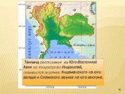 Таиланд расположен на Юго-Восточной Азии на полуострове
