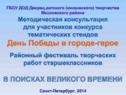 ГБОУ ДОД Дворец детского юношеского творчества Московского района
