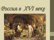 Россия в XVI веке 1 Россия в