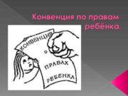 Конвенция по правам ребёнка Конве нция