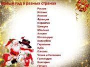 Новый год в разных странах Россия Италия Япония
