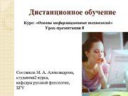 Дистанционное обучение Курс Основы информационных технологий Урок-презентация