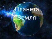 Планета Земля Рождение Земли Наша планета сформировалась