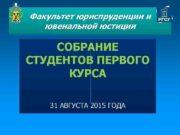 Факультет юриспруденции и ювенальной юстиции СОБРАНИЕ СТУДЕНТОВ ПЕРВОГО
