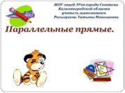 МОУ лицей 10 города Советска Калининградской области