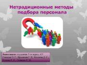 Нетрадиционные методы подбора персонала Выполнили студентки 3 -го
