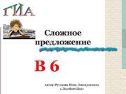 Сложное предложение В 6 Автор Русакова Инна Леонардасовна