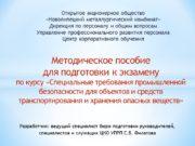 Открытое акционерное общество «Новолипецкий металлургический комбинат» Дирекция по