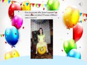 Юля, поздравляю тебя с Днём Рождения! Ты самая