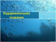 Оздоровительное плавание Общая характеристика плавания Плавание