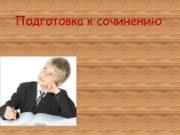 Подготовка к сочинению Расписание итогового сочинения в