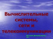 Вычислительные системы сети и телекоммуникации Панчишко Дмитрий ученик