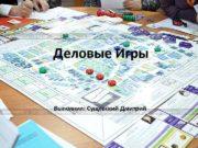 Деловые Игры Выполнил Сущевский Дмитрий Деловая игра
