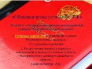 Общевоинские уставы ВС РФ Тема 3