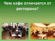 Чем кафе отличается от ресторана Дизайн кафе