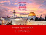 Поездка в Израиль со STADA 27 30