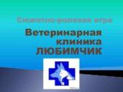 Сюжетно-ролевая игра Ветеринарная клиника ЛЮБИМЧИК Беседа Кто