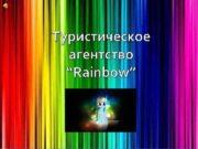 Туристическое агентство Rainbow Турагентство Ranbow предлагает вам
