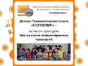 www legocomp ru Детская Технологическая Школа ЛЕГОКОМП