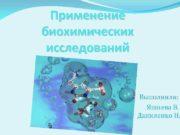 Применение биохимических исследований Выполнили Яшнева В Даниленко Н