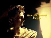 Культура Древней Греции Предшествующий период Минойская культура Основными